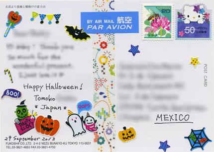 メキシコのGちゃんへ サンキューカード_a0275527_22421770.jpg