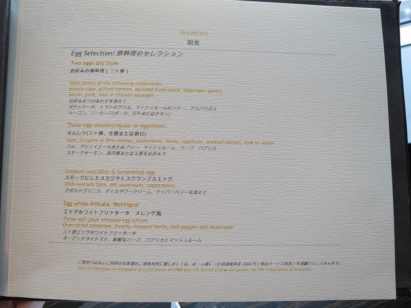 9月 シャングリ・ラ東京 クラブラウンジで朝食そしてチェックアウト_a0055835_15364812.jpg