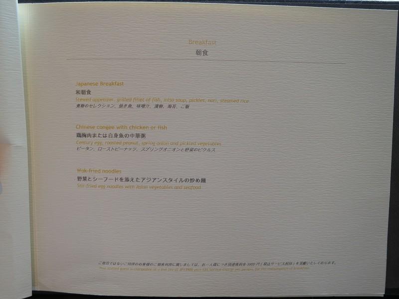 9月 シャングリ・ラ東京 クラブラウンジで朝食そしてチェックアウト_a0055835_1537102.jpg