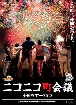 「ニコニコ町会議 全国ツアー2013」11月10日に大阪なんばで追加開催決定!_e0025035_112806.jpg