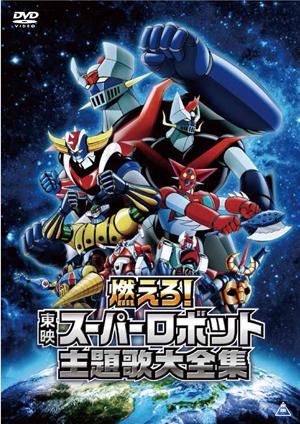 『燃えろ!東映スーパロボット主題歌大全集』12月18日発売!_e0025035_2151341.jpg