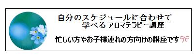 アロマ講座【恵庭】受付開始しました。_f0238042_14195522.jpg