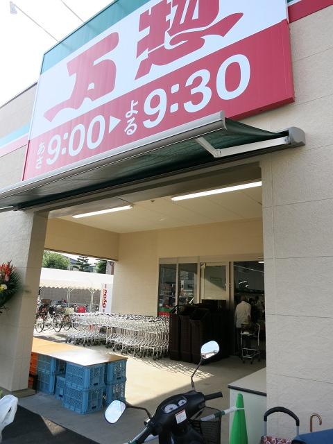 万惣海田店、2013年10月10日オープン_b0095061_8481146.jpg