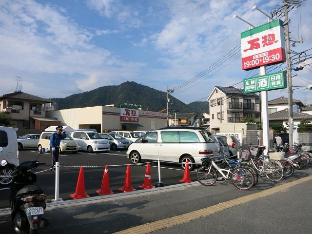 万惣海田店、2013年10月10日オープン_b0095061_848478.jpg