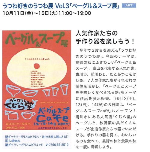 うつわ好きのうつわ展vol.3 「ベーグル&スープ」展 _b0151262_8591298.jpg