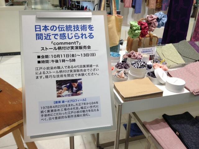 10月11日 横浜SOGO_d0171384_203212.jpg