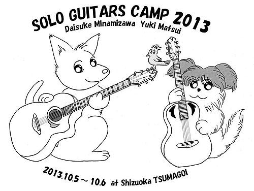 楽しかったぁ~!ソロギター合宿2013_c0137404_10414768.jpg