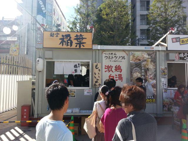 10/11 大つけ麺博日本一決定戦2第一陣@新宿歌舞伎町特設会場(大久保公園)_b0042308_1324382.jpg
