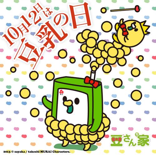 10月12日は「豆乳の日」_a0039720_11503815.jpg