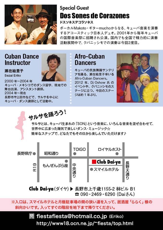 blog;10/12(土)「クバニッシモ☆5周年記念」 at 長野クラブ・ダイヤ(Club Dai-ya)!_a0103940_239249.jpg
