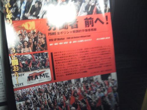 映画『労働者、前へ!』上映会のお知らせ_b0050651_10305659.jpg