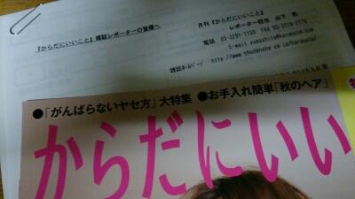 やった~!!!WEB、雑誌モニターダブル当選!!!_f0152875_1052173.jpg
