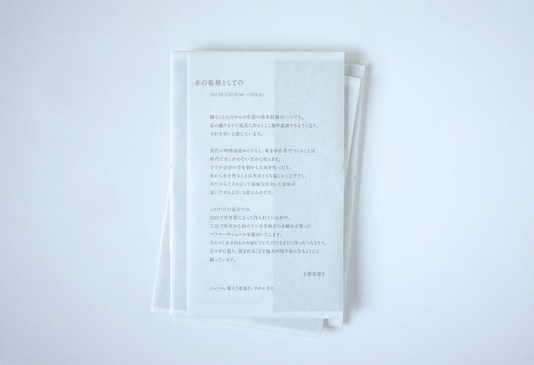「糸の集積としての」DM_f0120395_6141818.jpg