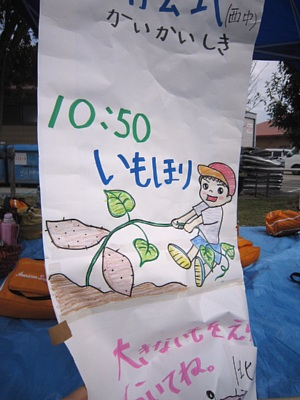大府市児童 いもほり会_d0120421_12293318.jpg