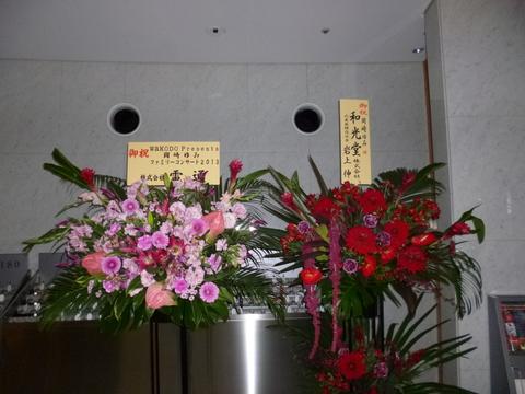 和光堂プレゼンツ「おかざきゆみファミリーコンサートツアー」2013_f0028323_15154759.jpg