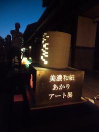 美濃和紙あかりアート展_a0272042_1134246.jpg