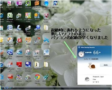 宝塚&パソコン&DIY_a0084343_23245173.jpg