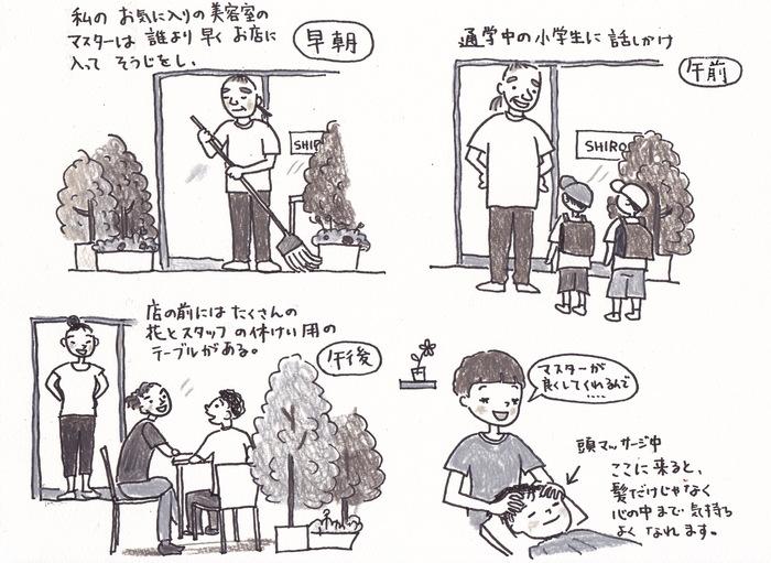 明るい社会づくり運動 秋号のイラスト_f0072976_18535862.jpg