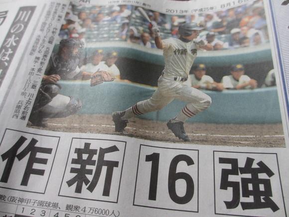 じぇじぇじぇ!2013夏の甲子園 作新対熊本工_b0187479_21222135.jpg