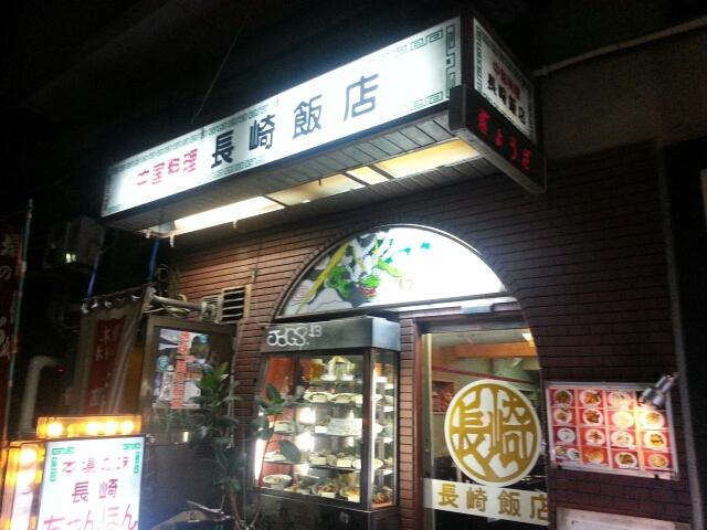 10/11  長崎飯店渋谷店  皿うどん + 生ビール ¥1,550_b0042308_11125447.jpg