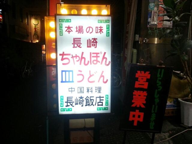 10/11  長崎飯店渋谷店  皿うどん + 生ビール ¥1,550_b0042308_11134363.jpg