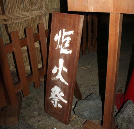 伏見 三栖神社 炬火祭_e0048413_1829477.jpg
