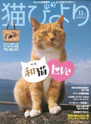 猫びより11月号