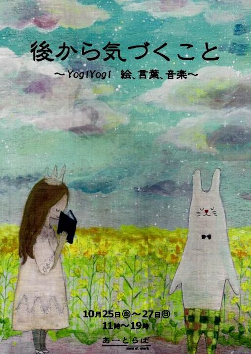 後から気づくこと  ~YogiYogi 絵、言葉、音楽_c0103137_1241465.jpg