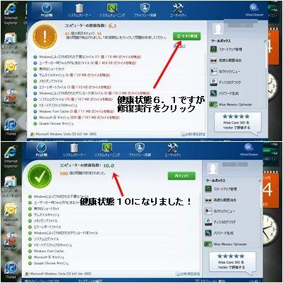 宝塚&パソコン&DIY_a0084343_15203490.jpg