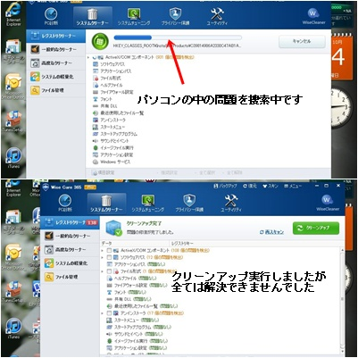 宝塚&パソコン&DIY_a0084343_15342921.jpg