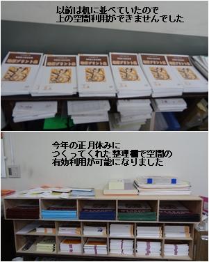 宝塚&パソコン&DIY_a0084343_18162588.jpg