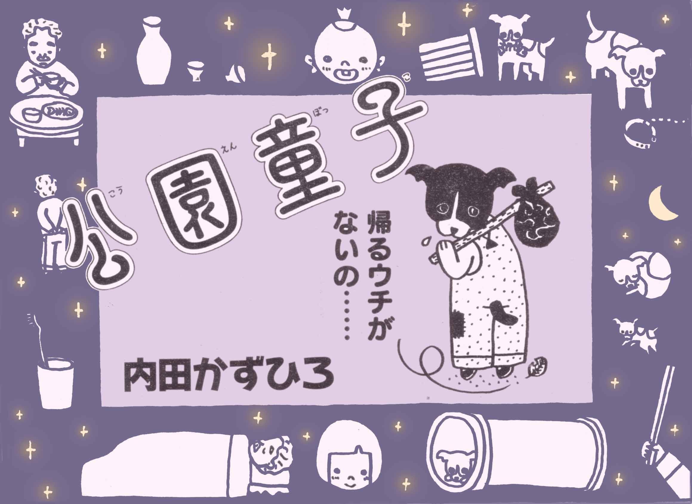 『公園童子』ノラくん_d0082759_0255269.jpg