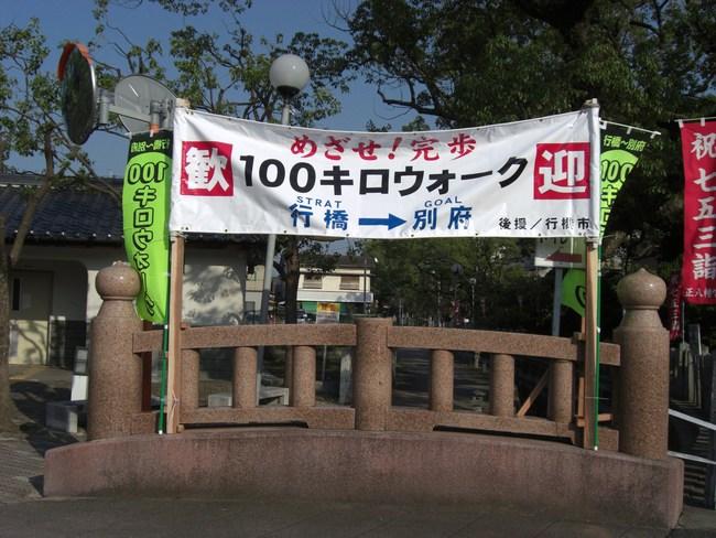 第15回行橋別府100キロウォーク_e0294183_12122100.jpg
