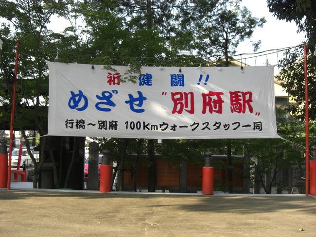 第15回行橋別府100キロウォーク_e0294183_1224554.jpg