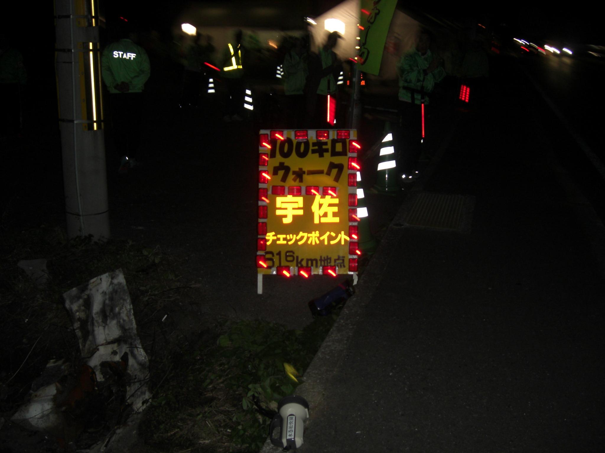 第15回行橋別府100キロウォーク_e0294183_12325770.jpg