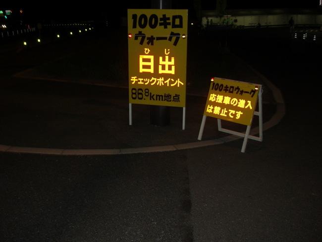 第15回行橋別府100キロウォーク_e0294183_12371298.jpg