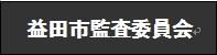 益田市議_e0128391_665225.jpg
