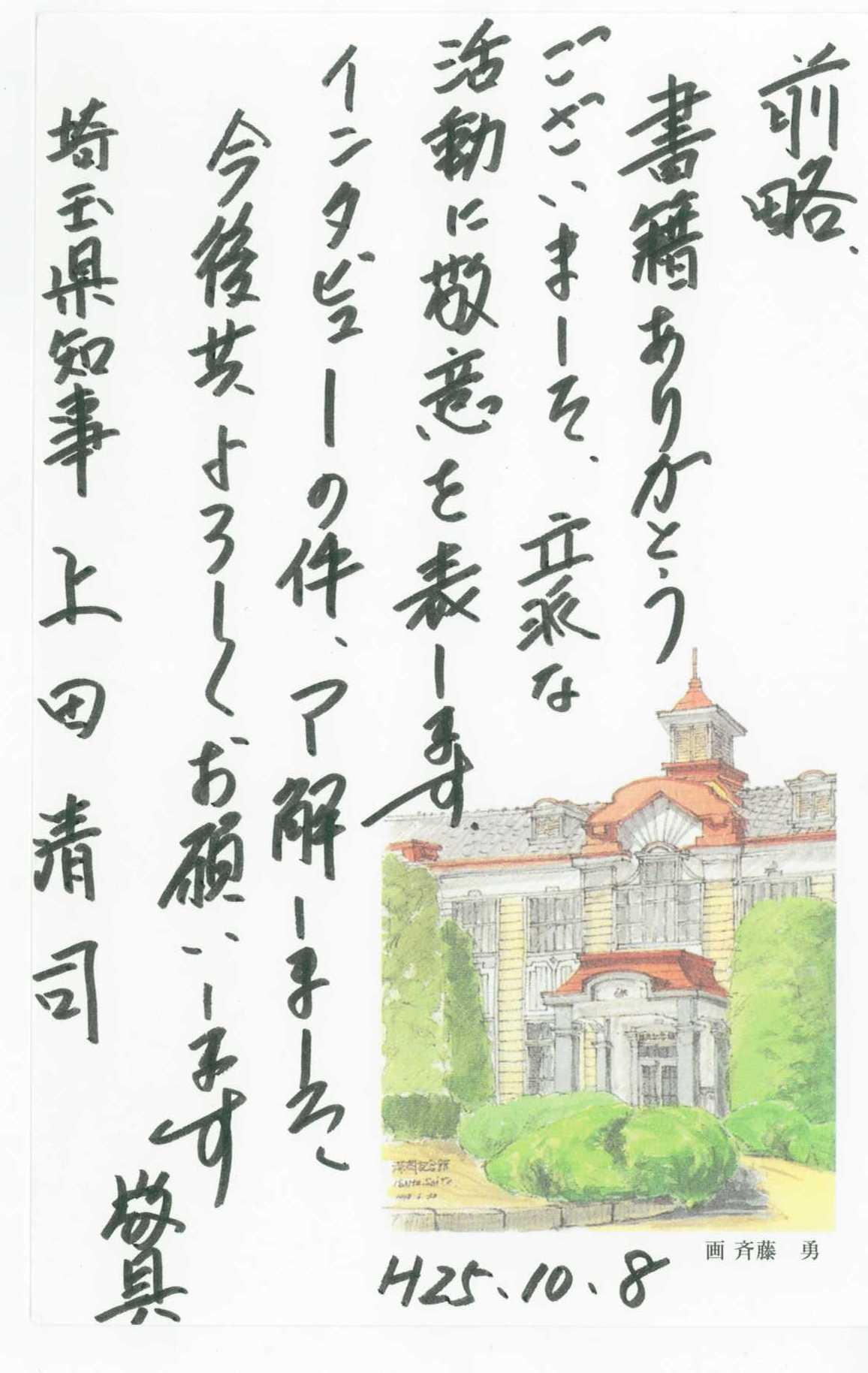 『日本語と中国語の妖しい関係』 埼玉県知事のブログで紹介_d0027795_1875021.jpg