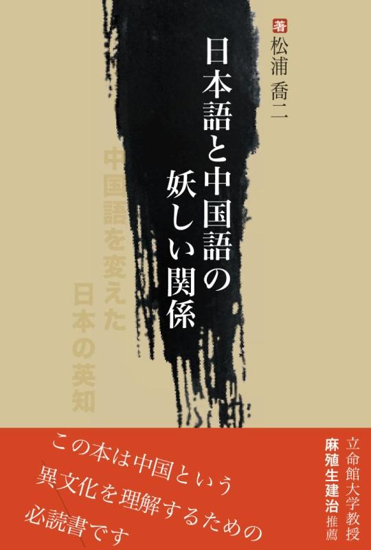 『日本語と中国語の妖しい関係』 埼玉県知事のブログで紹介_d0027795_1881323.jpg