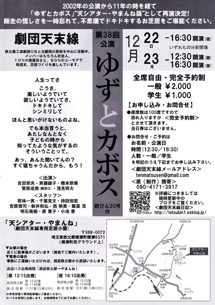 ■公演情報■ _a0137796_1155121.jpg