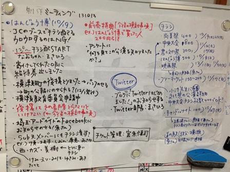 \'13/10/13 練習と作業とミーティング byはら_a0137796_148372.jpg