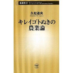 キレイゴトぬきの農業論 (新潮新書)_d0047811_23421515.jpg