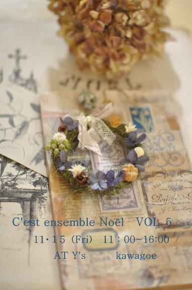 『C\'est ensemble Noël VOL.5』~クリスマスの支度展~_a0169912_1751335.jpg