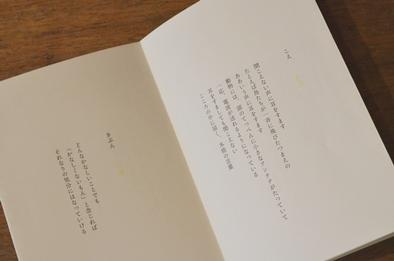 かわしまさんの小冊子のご紹介_d0263815_1558093.jpg