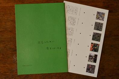 かわしまさんの小冊子のご紹介_d0263815_1564577.jpg