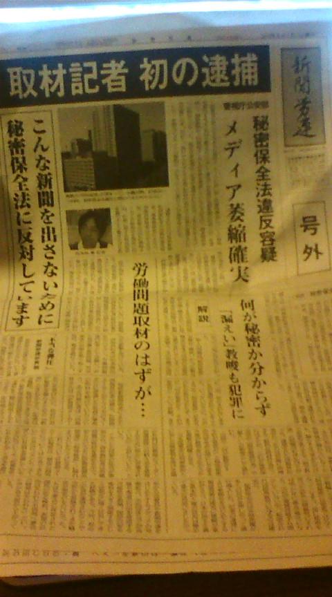 【こんな新聞が出ないように、特定秘密保護法案をストップ!】_e0094315_23383269.jpg