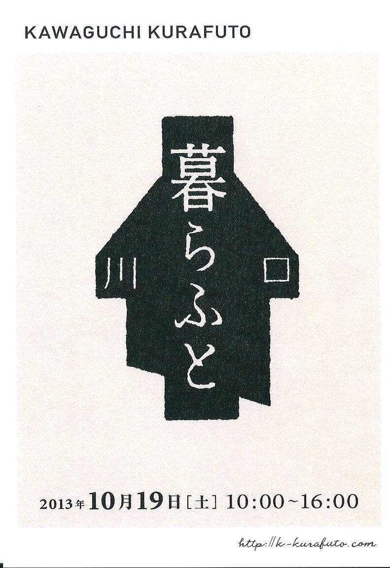 川口暮らふと_b0241033_11491692.jpg