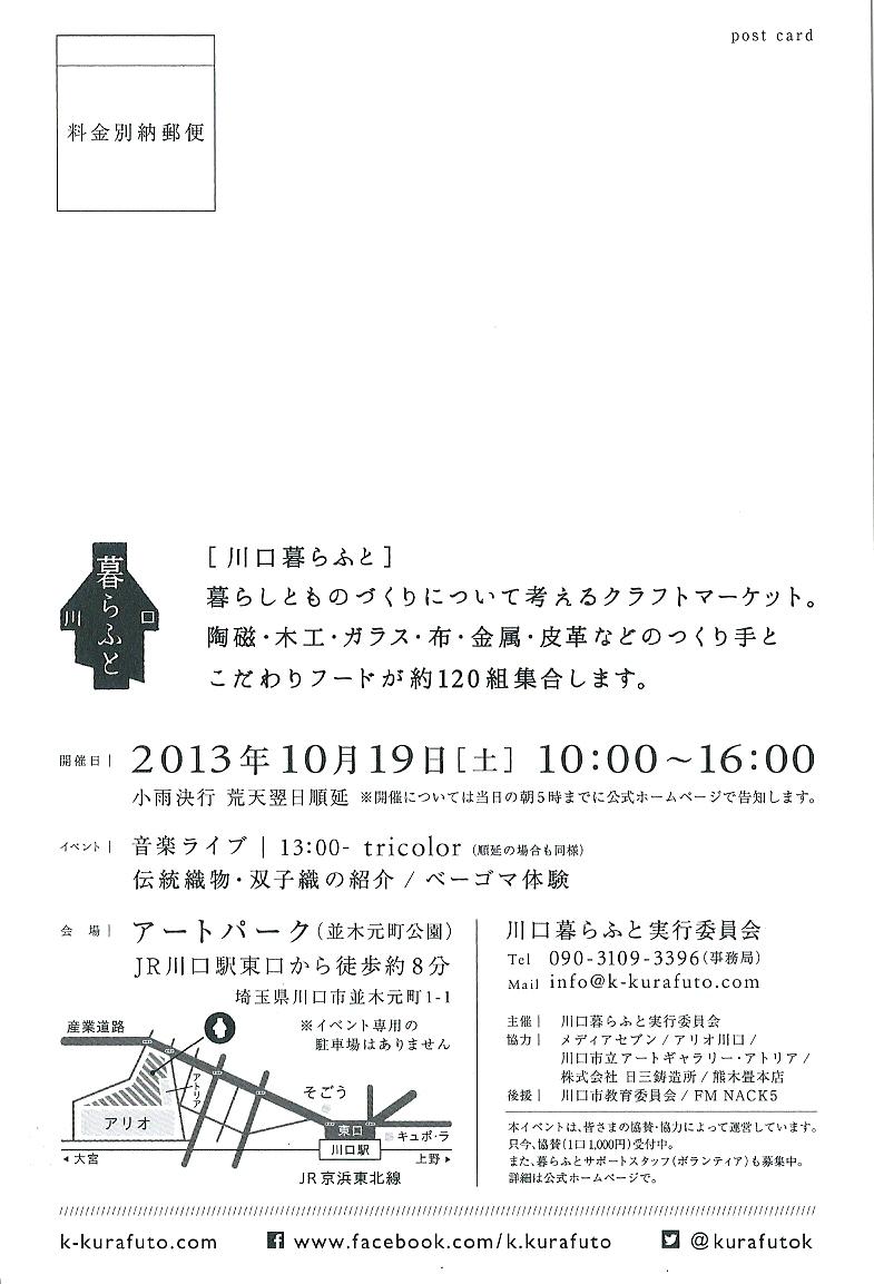 川口暮らふと_b0241033_11492523.jpg
