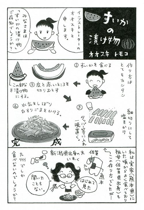 「望星」(東海大学出版会) 2013年11月号で、コミックエッセイ(?)「すいかの漬け物」を描きました。_f0134538_15234777.jpg