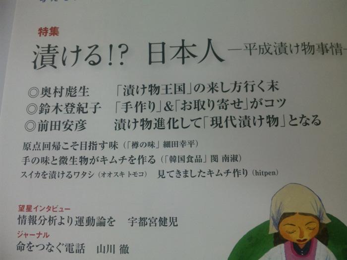 「望星」(東海大学出版会) 2013年11月号で、コミックエッセイ(?)「すいかの漬け物」を描きました。_f0134538_15272467.jpg